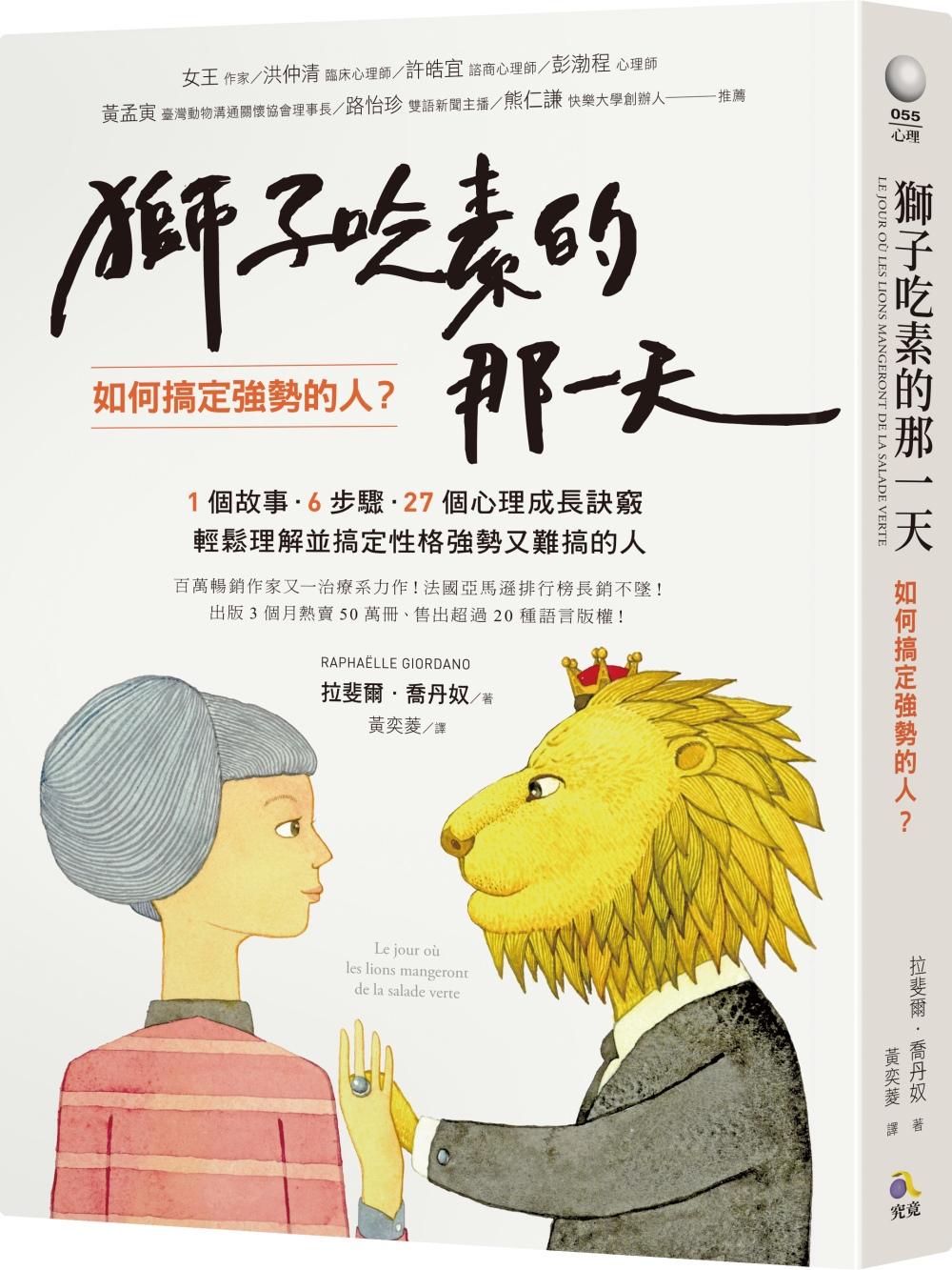 獅子吃素的那一天:如何搞定強勢的人?