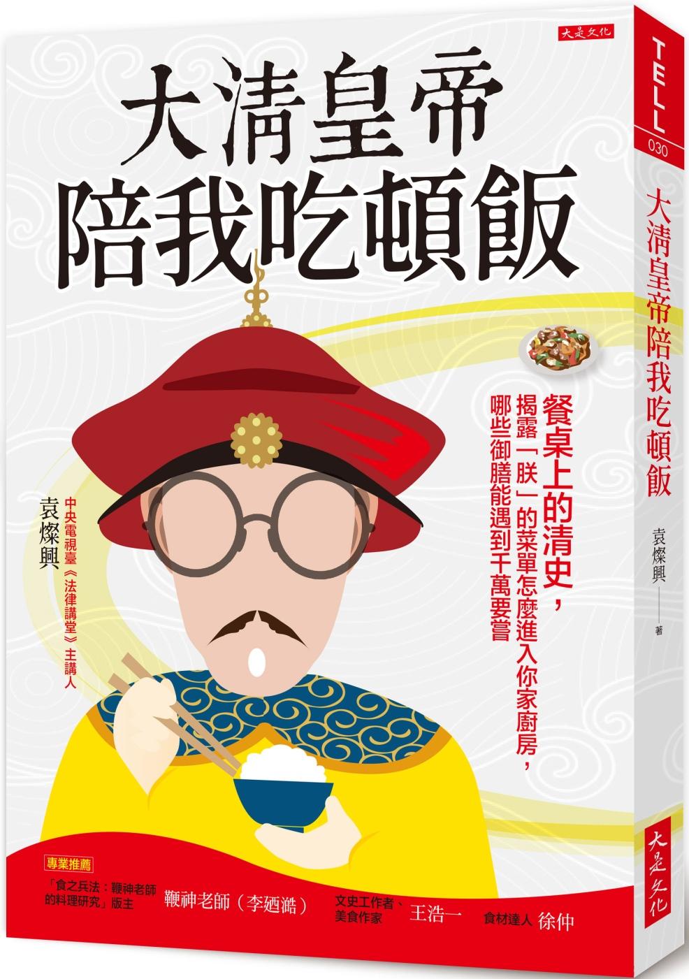 大清皇帝陪我吃頓飯:餐桌上的清史,揭露「朕」的菜單怎麼進入你家廚房,哪些御膳能遇到千萬要嘗