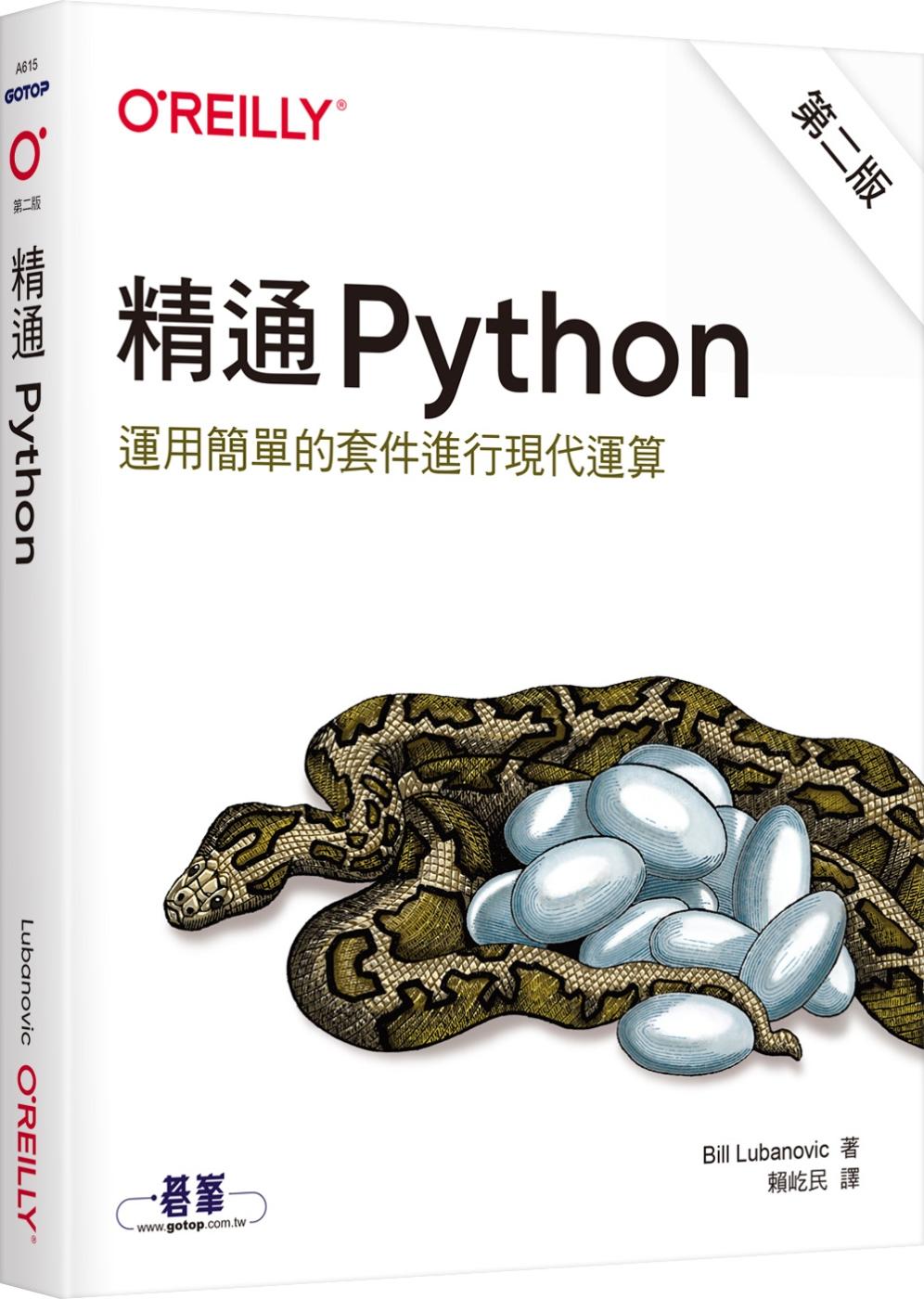 精通 Python:運用簡單的套件進行現代運算(第二版)