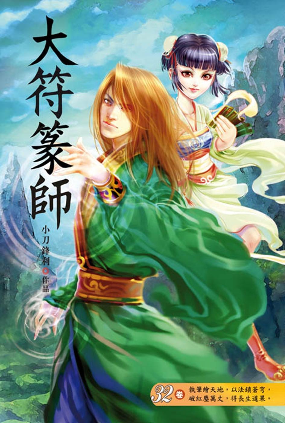 大符篆師(第三十二卷):決賽開幕
