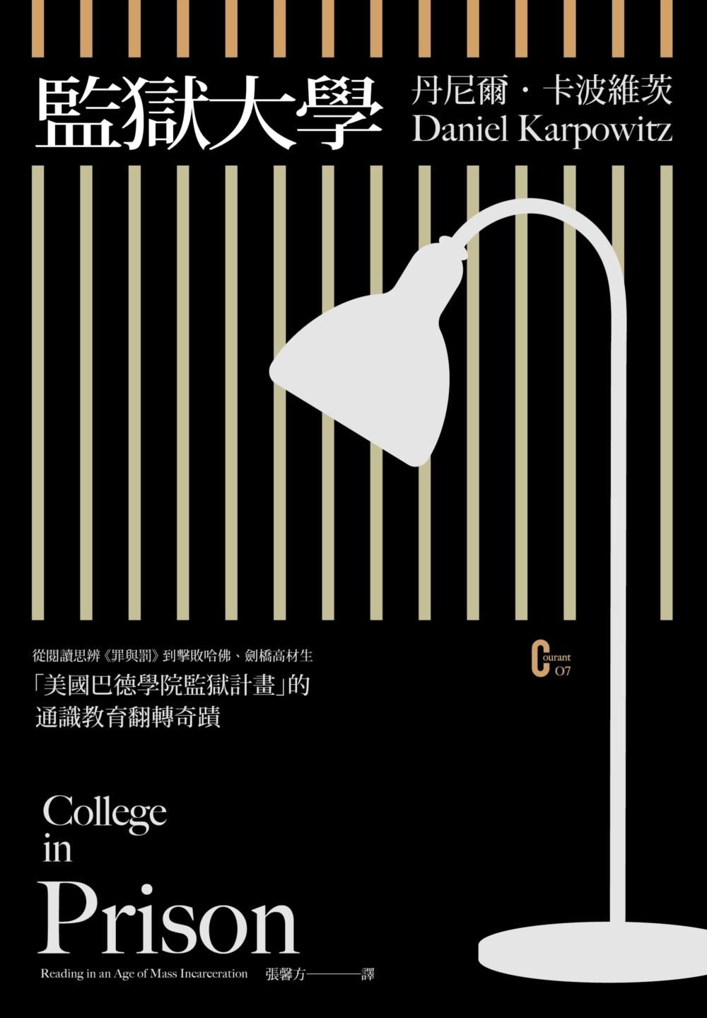 監獄大學:從閱讀思辨《罪與罰》到擊敗哈佛、劍橋高材生,「美國巴德學院監獄計畫」的通識教育翻轉奇蹟