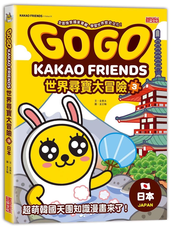 GOGO KAKAO FRIENDS世界尋寶大冒險3:日本
