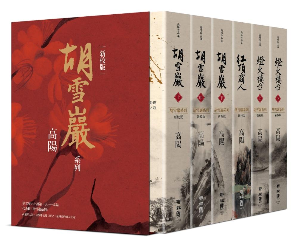 高陽作品集.胡雪巖系列(新校版)精裝套組書盒(六冊)