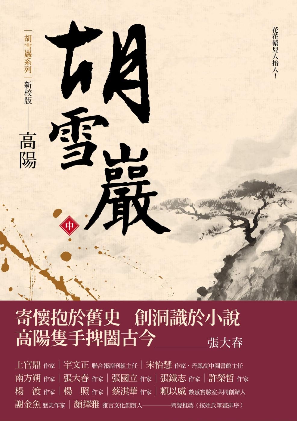 胡雪巖(新校版)(中)