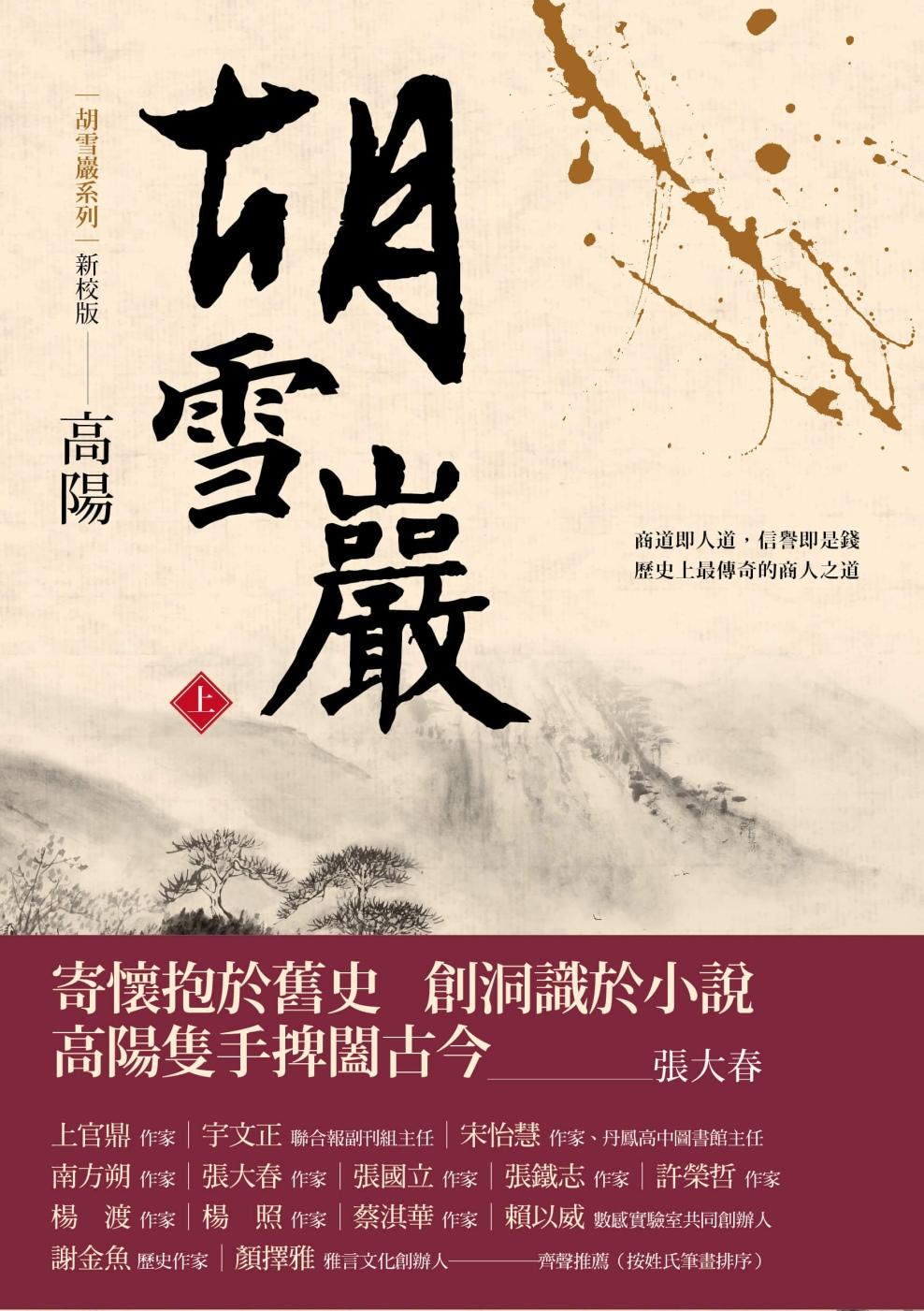 胡雪巖(新校版)(上)