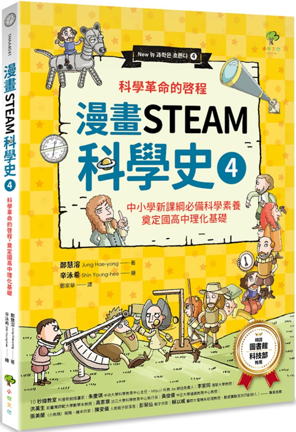 漫畫STEAM科學史4 科學革命的啟程,奠定國高中理化基礎(中小學新課綱必備科學素養)