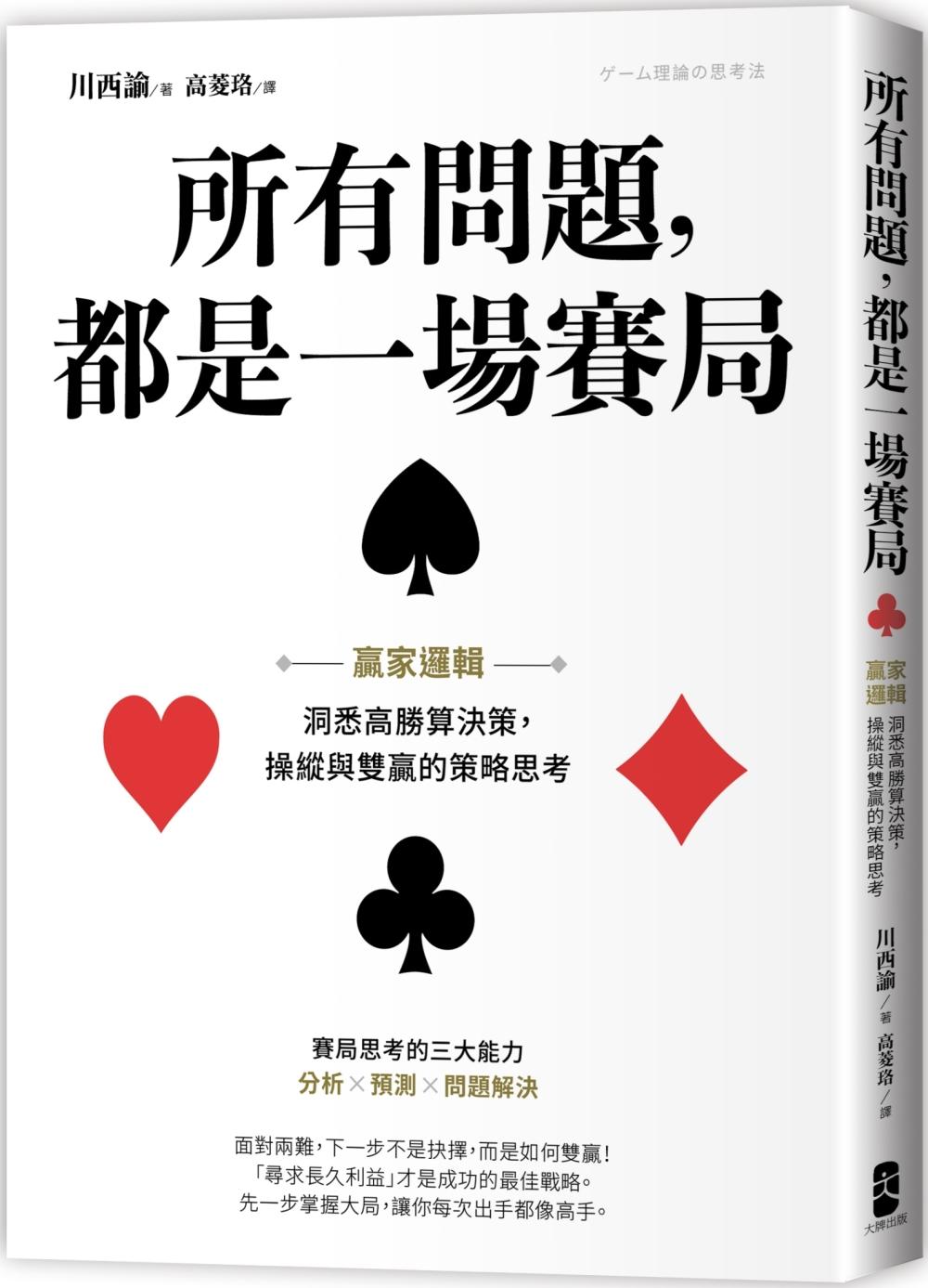 所有問題,都是一場賽局:贏家邏輯 洞悉高勝算決策,操縱與雙贏的策略思考