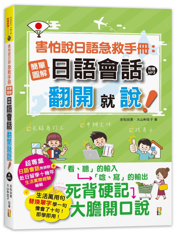 害怕說日語急救手冊:簡單圖解日語會話 翻開就說(25K+MP3)