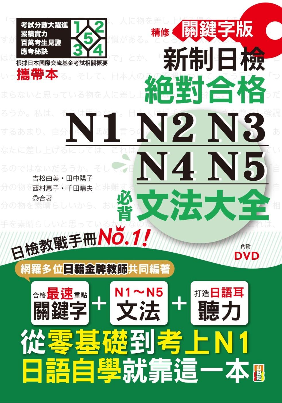 攜帶本 精修關鍵字版 新制日檢 絕對合格 N1,N2,N3,N4,N5必背文法大全:從零基礎到考上N1,就靠這一本!(50K+DVD)