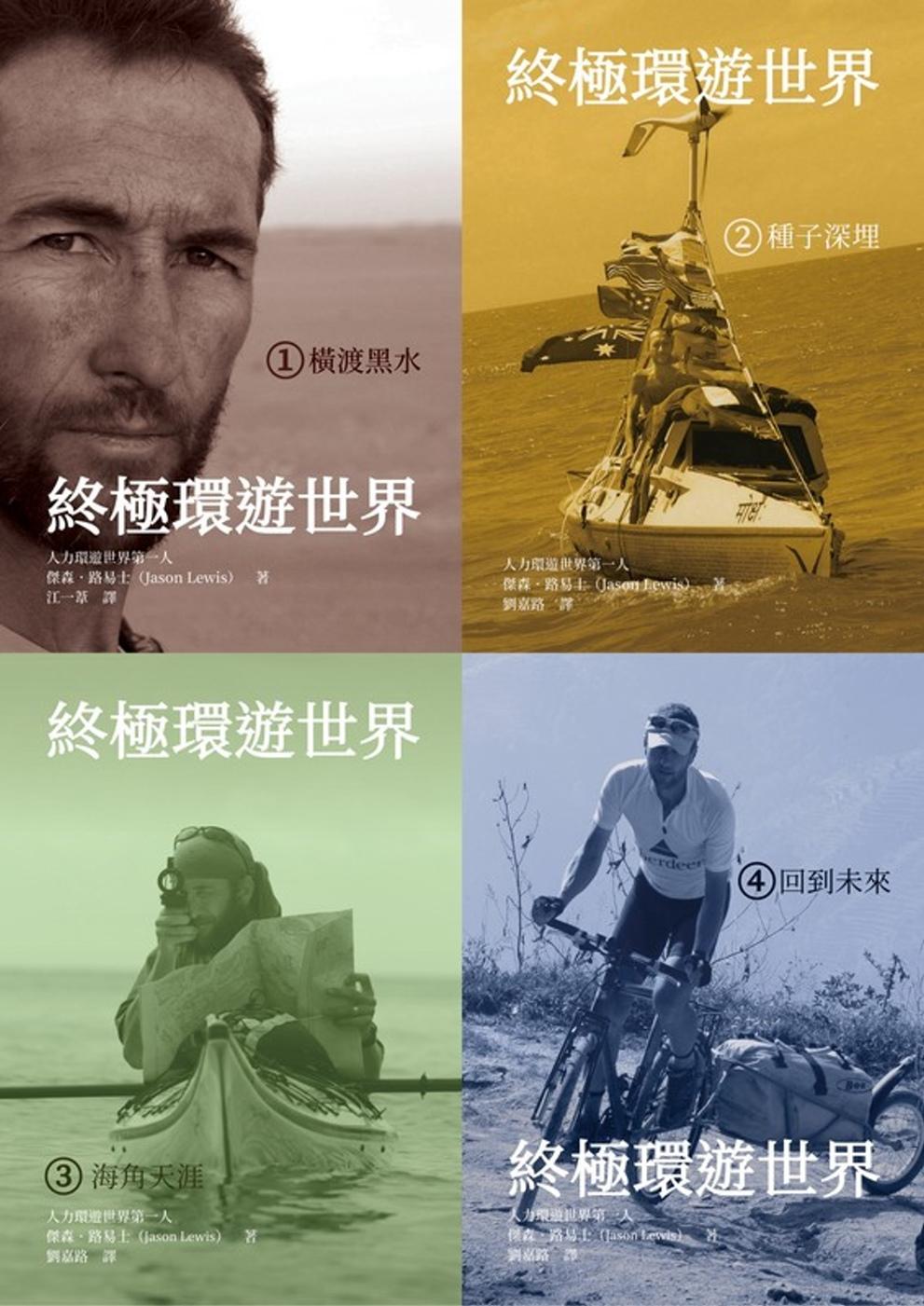 終極環遊世界(四部曲)套書:1.橫渡黑水 2.種子深埋 3.海角天涯 4.回到未來