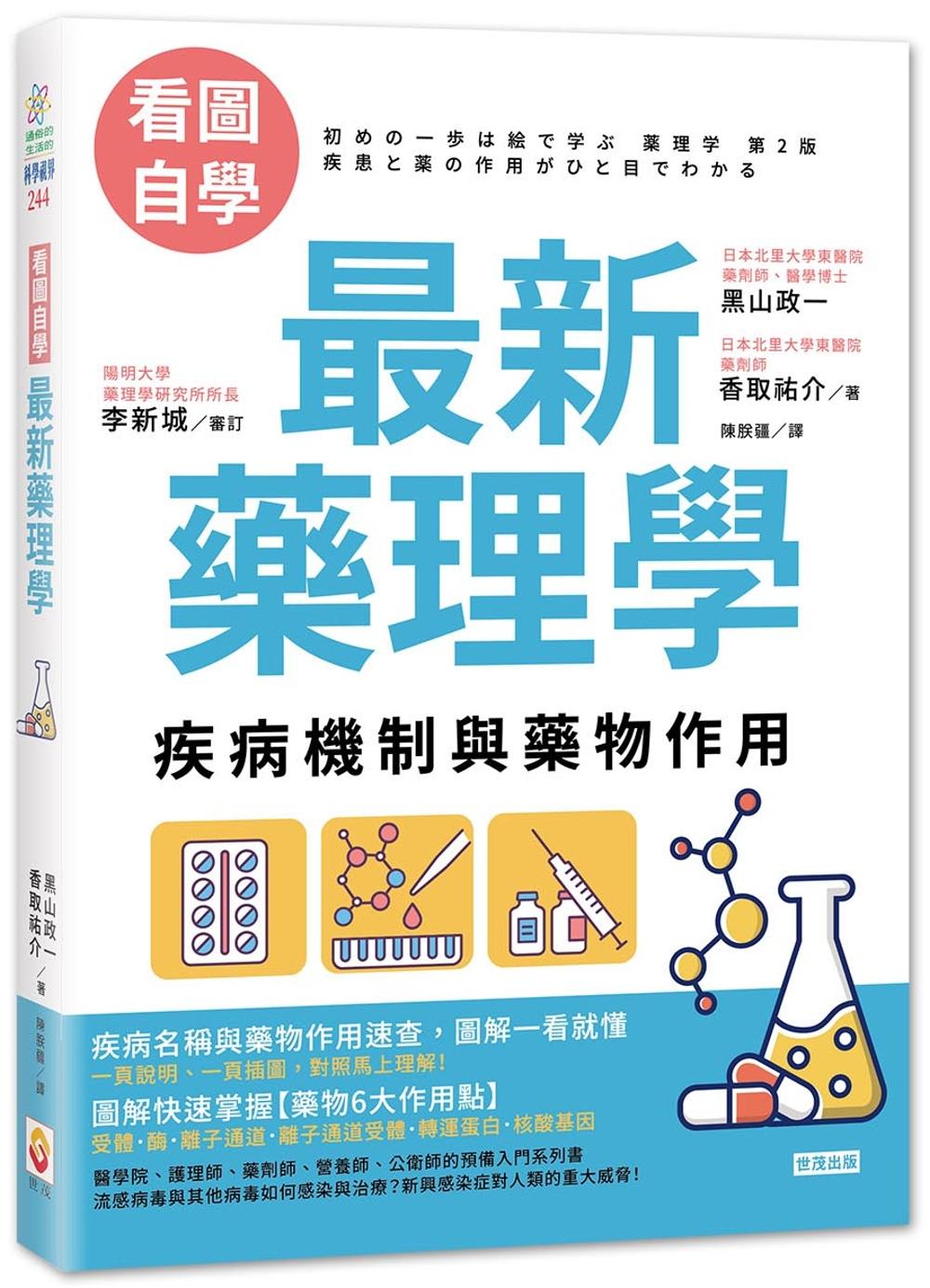 看圖自學 最新藥理學:疾病機制與藥物作用