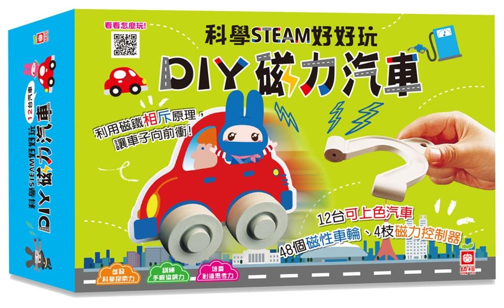 科學STEAM好好玩:DIY磁力汽車(12台可上色汽車+48個磁性車輪+4支磁力控制器)