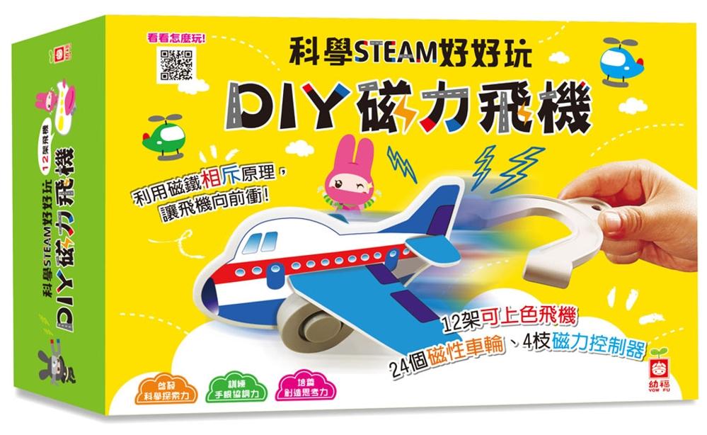 科學STEAM好好玩:DIY磁力飛機(12架可上色飛機+24個磁性車輪+4支磁力控制器)