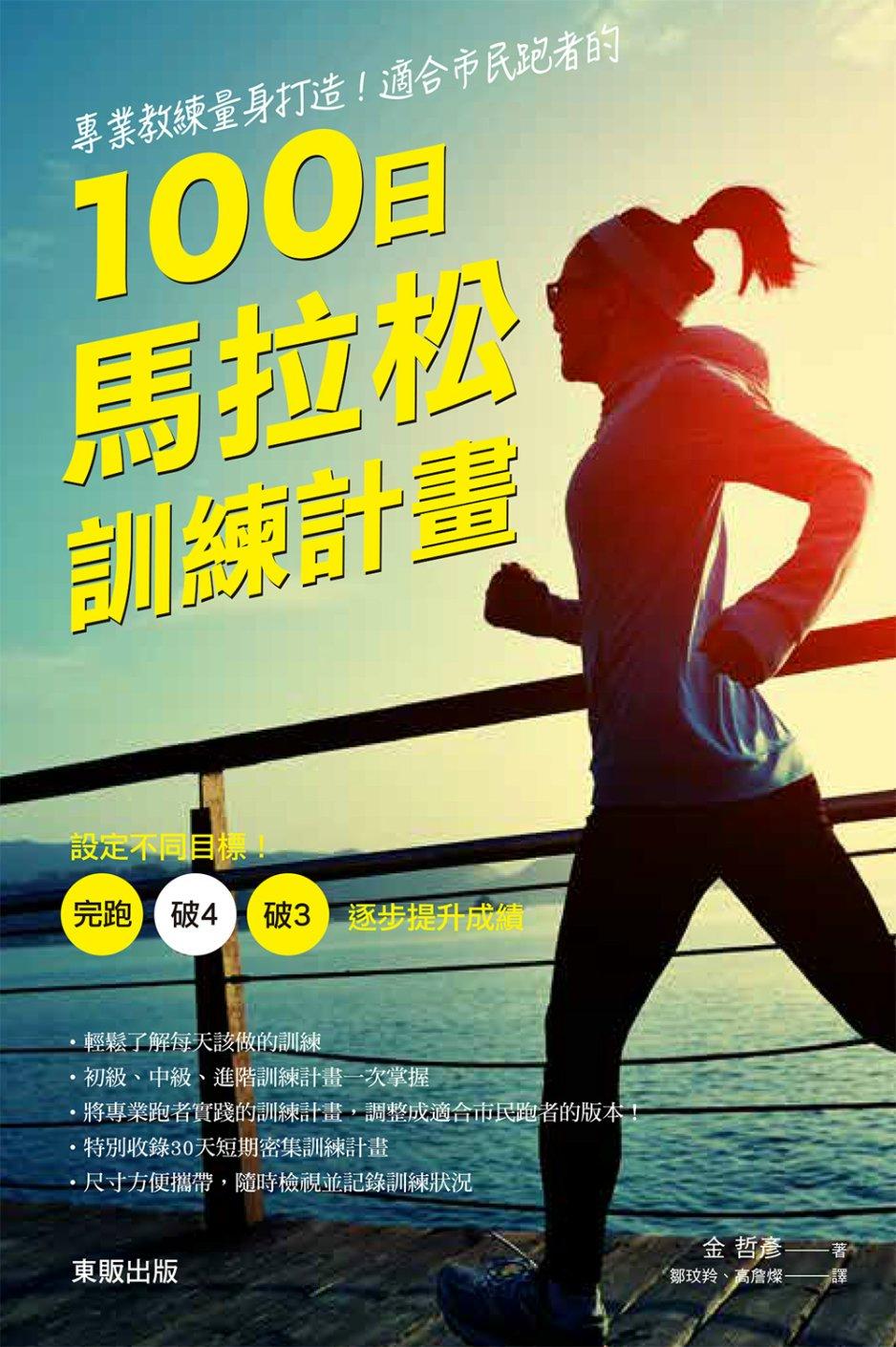 專業教練量身打造!適合市民跑者的100日馬拉松訓練計畫:設定不同目標!完跑‧破4‧破3,逐步提升成績