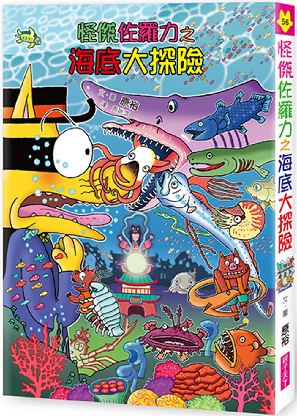 怪傑佐羅力之海底大探險