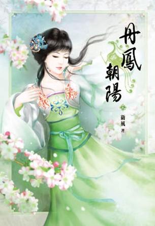 丹鳳朝陽(卷三)