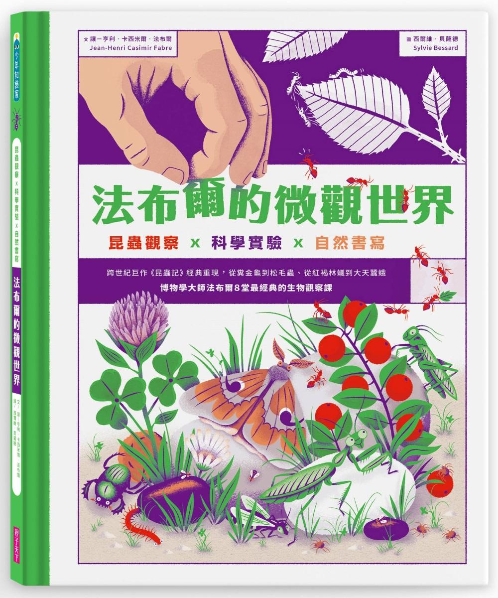 法布爾的微觀世界:昆蟲觀察X科學實驗X自然書寫