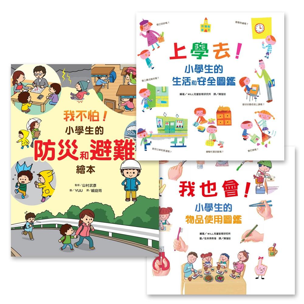 小學生安全知識必備繪本組(3冊)