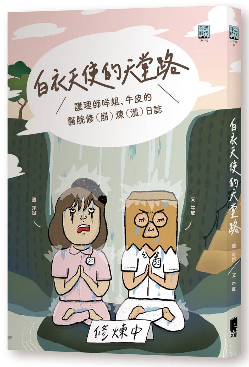 白衣天使的天堂路: 護理師咩姐、牛皮的醫院修(崩)煉(潰)日誌