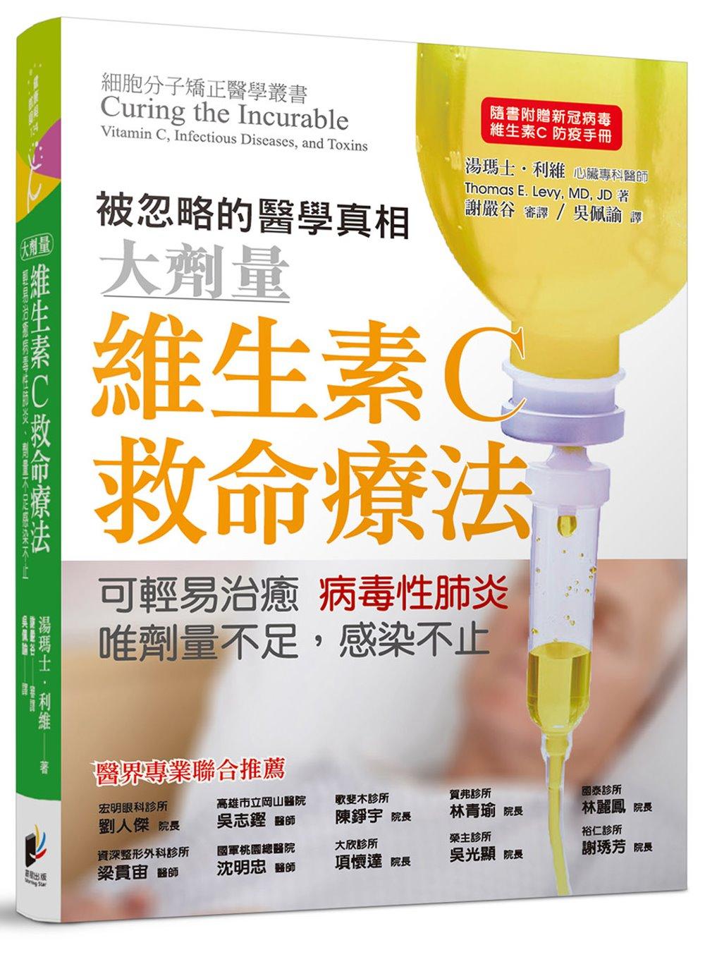 維生素C救命療法:可輕易治癒病毒性肺炎,唯劑量不足感染不止