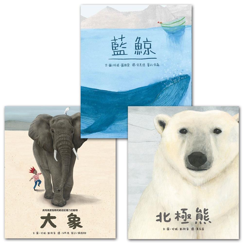 世界最大海陸動物知識繪本組(3冊)