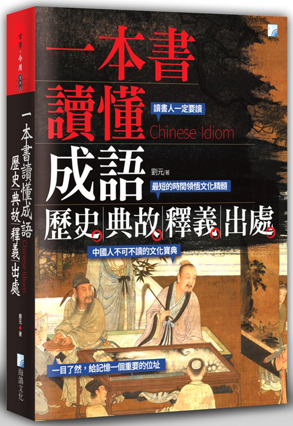 一本書讀懂成語歷史、典故、釋義、出處