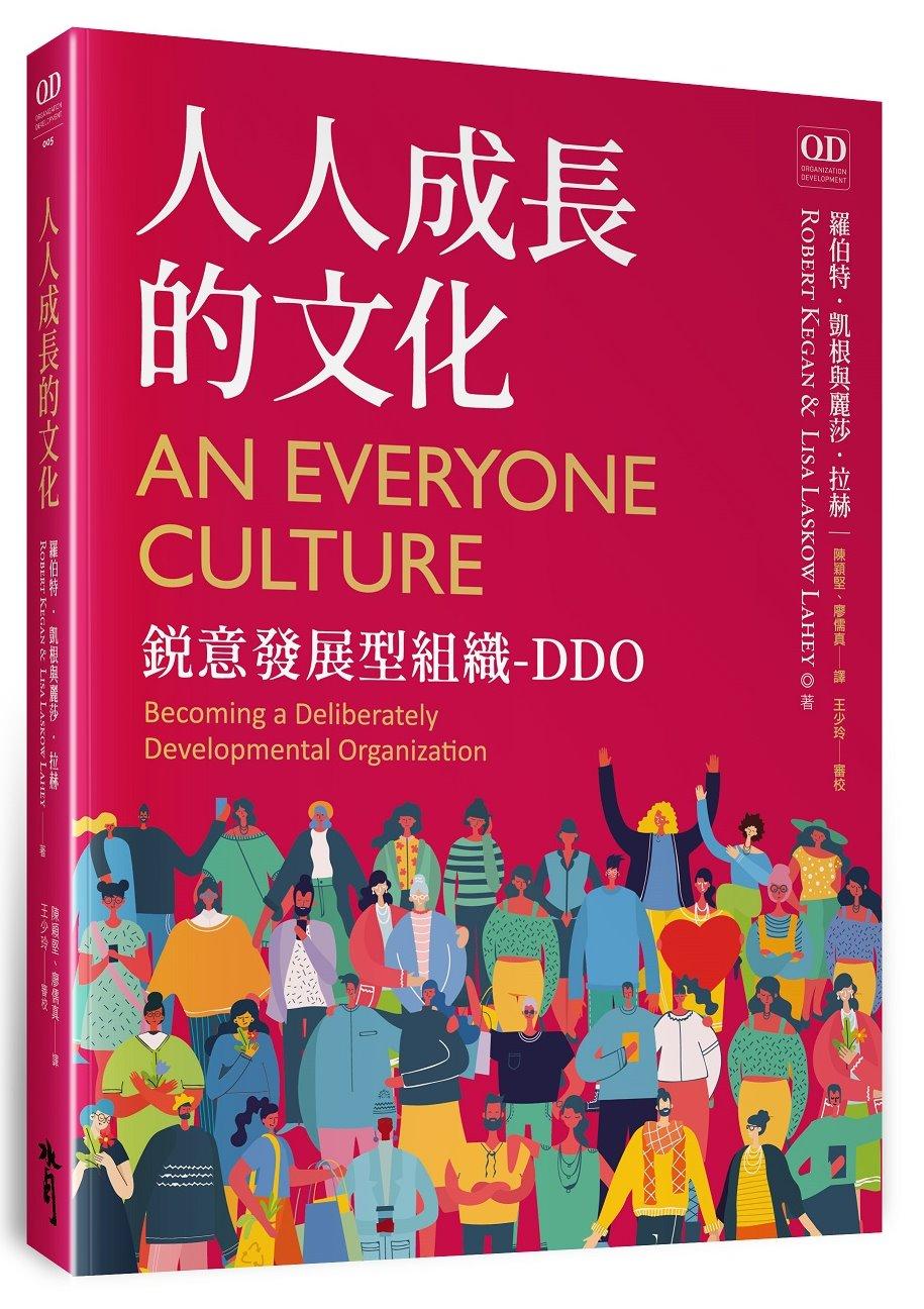 人人成長的文化:銳意發展型組織-DDO