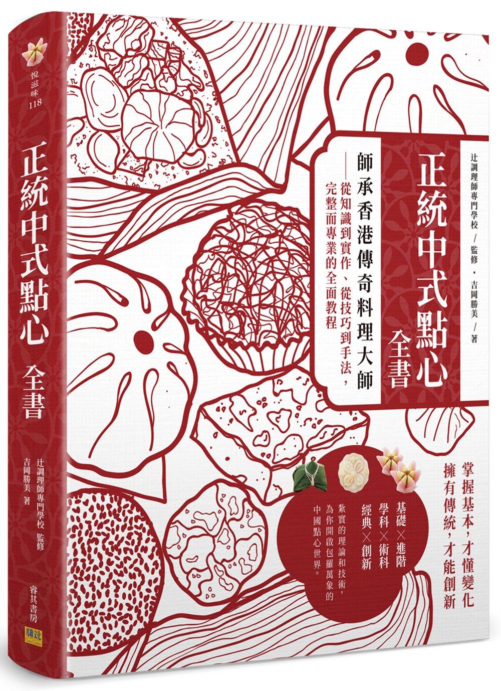 正統中式點心全書:師承香港傳奇料理大師:從知識到實作、從技巧到手法,完整而專業的全面教程