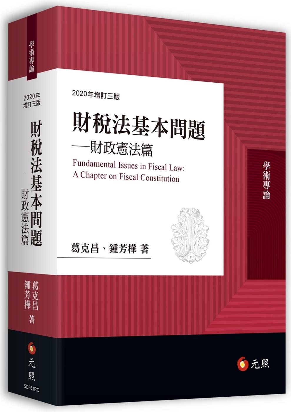 財稅法基本問題:財政憲法篇(三版)