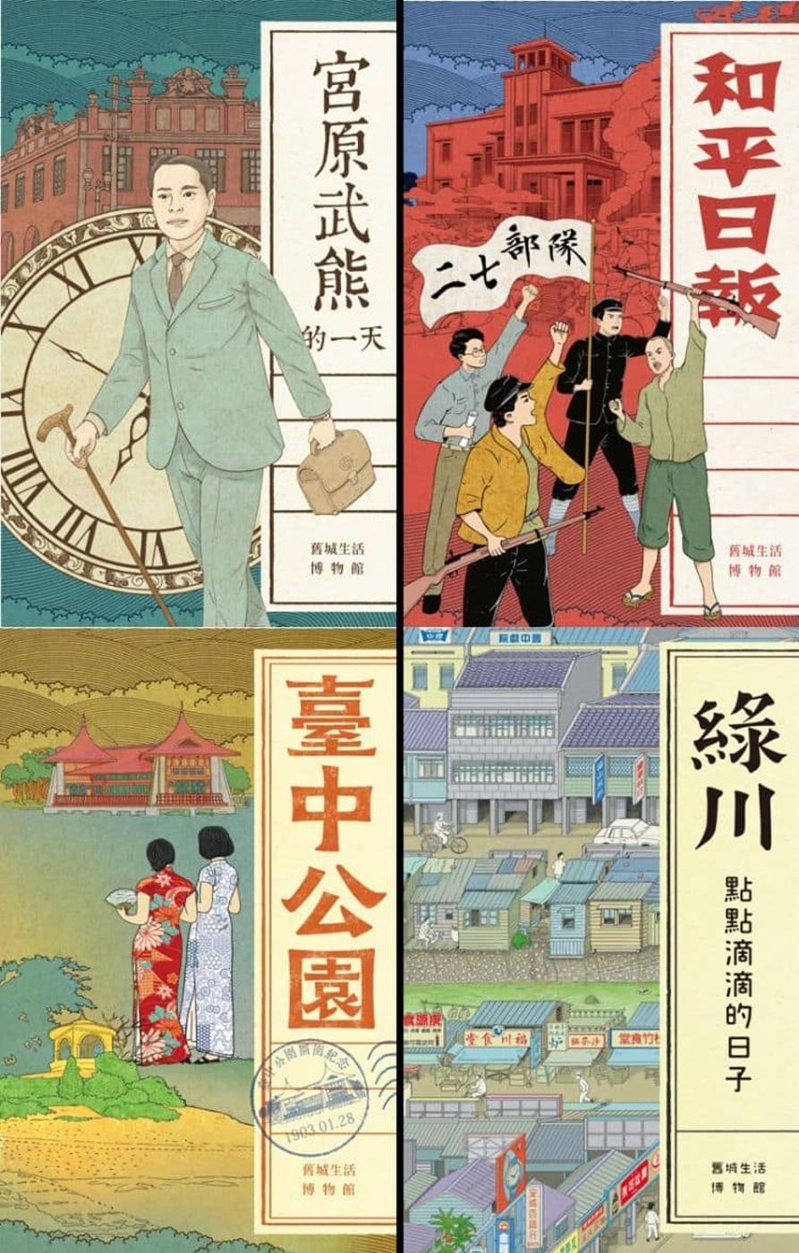 臺中舊城生活博物館漫畫小書