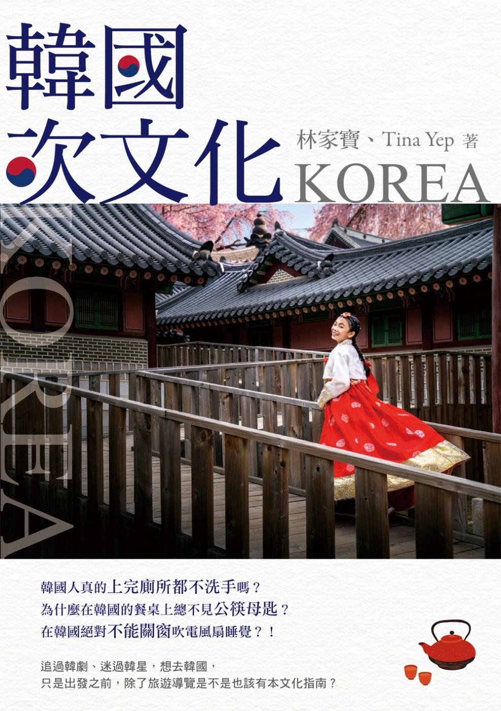 韓國次文化