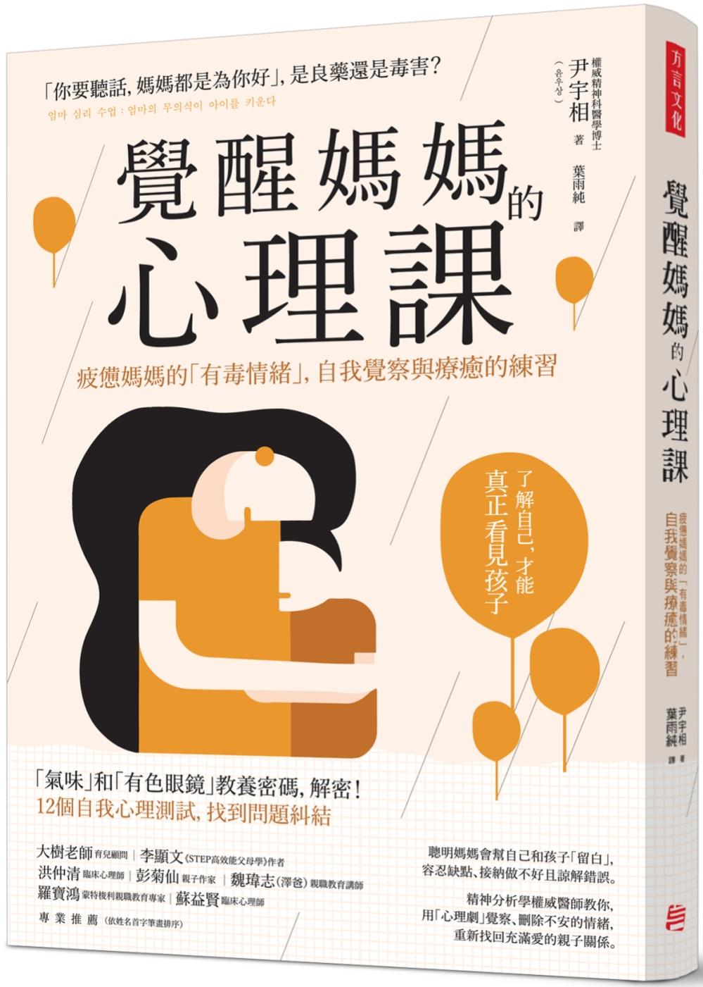 覺醒媽媽的心理課:疲憊媽媽的「有毒情緒」,自我覺察與療癒的練習