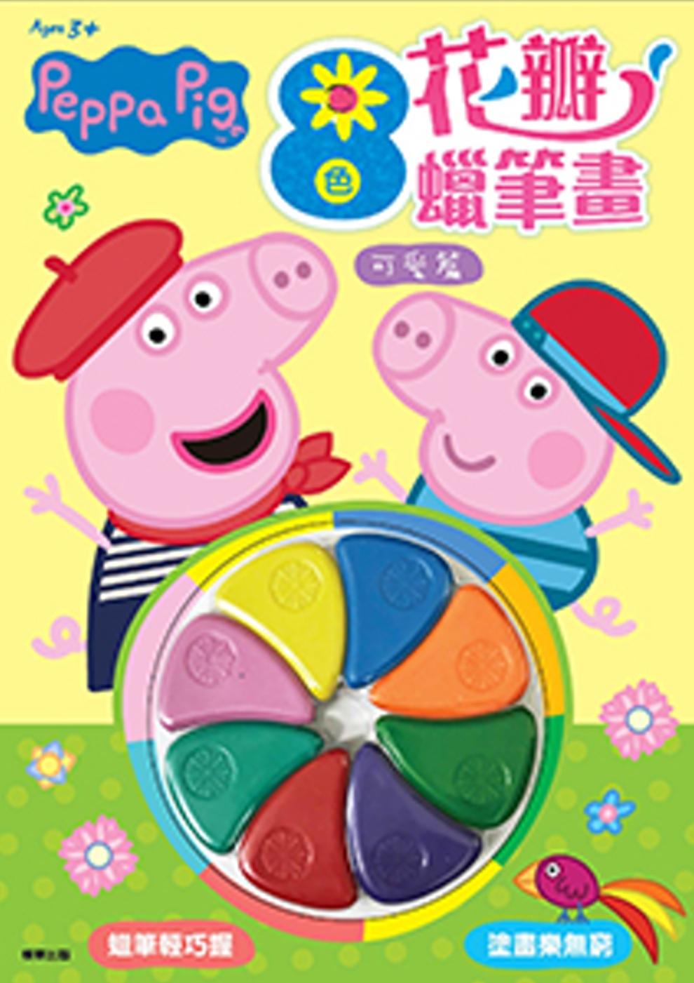 粉紅豬小妹 8色花瓣蠟筆畫:可愛篇