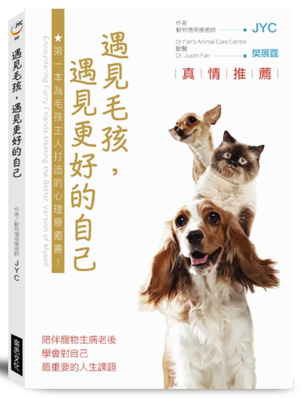 遇見毛孩,遇見更好的自己:陪伴寵物生病老後,學會對自己最重要的人生課題