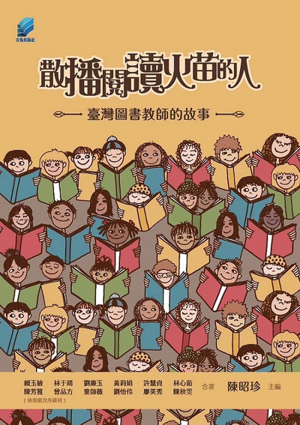 散播閱讀火苗的人:臺灣圖書教師的故事