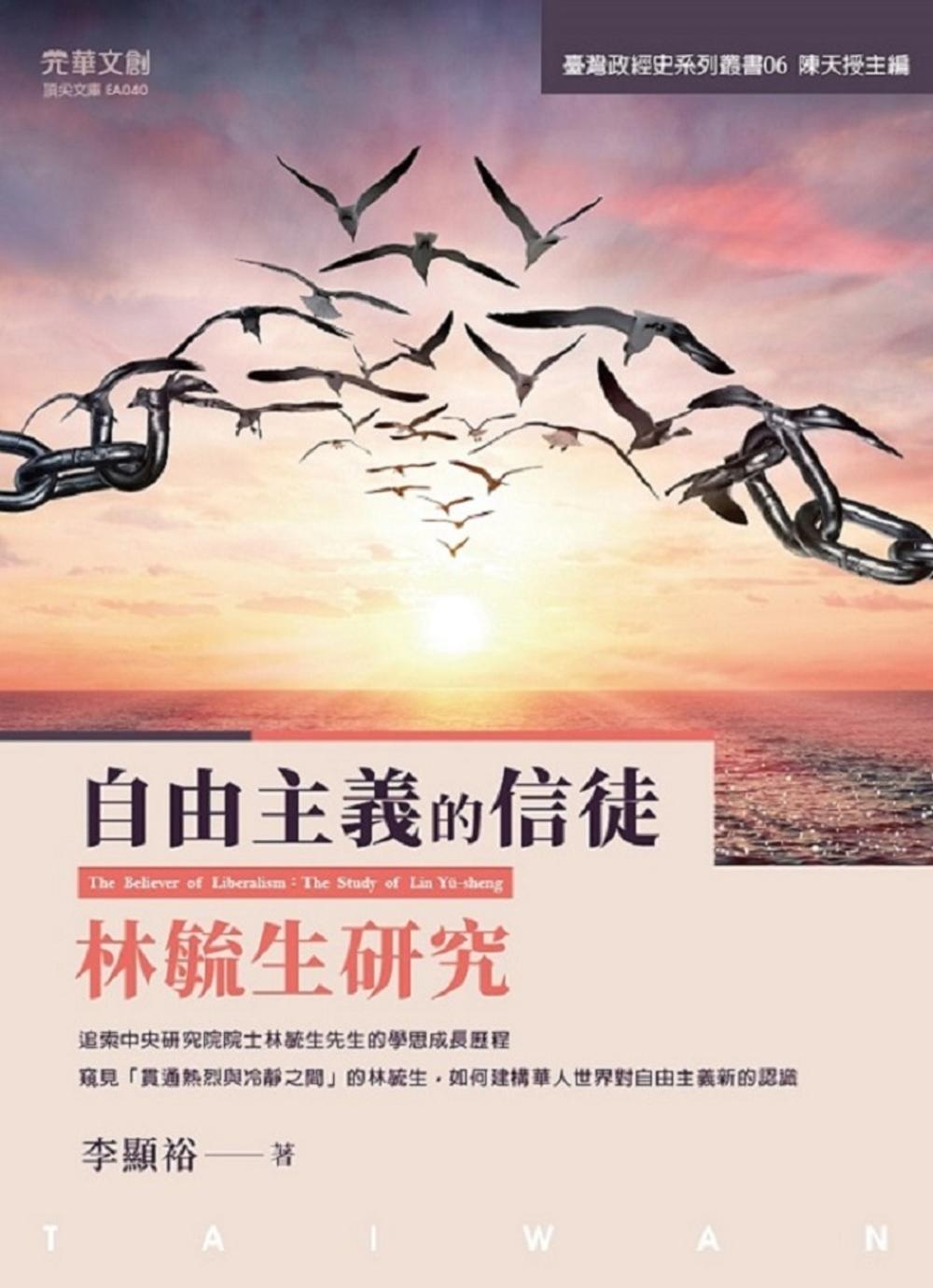 自由主義的信徒: 林毓生研究