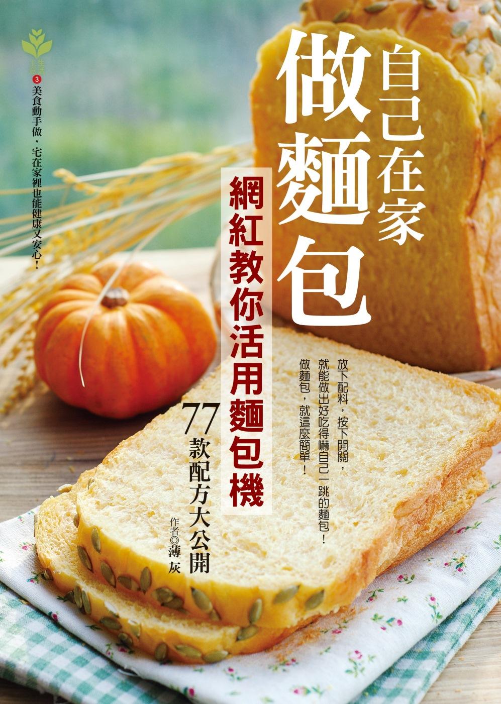 自己在家做麵包:網紅教你活用麵包機,77款配方大公開
