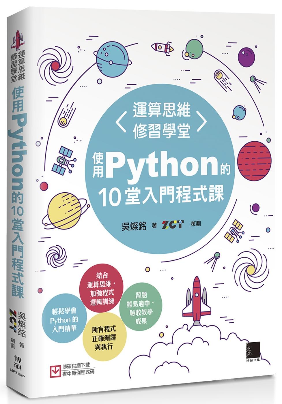 運算思維修習學堂:使用Python的10堂入門程式課