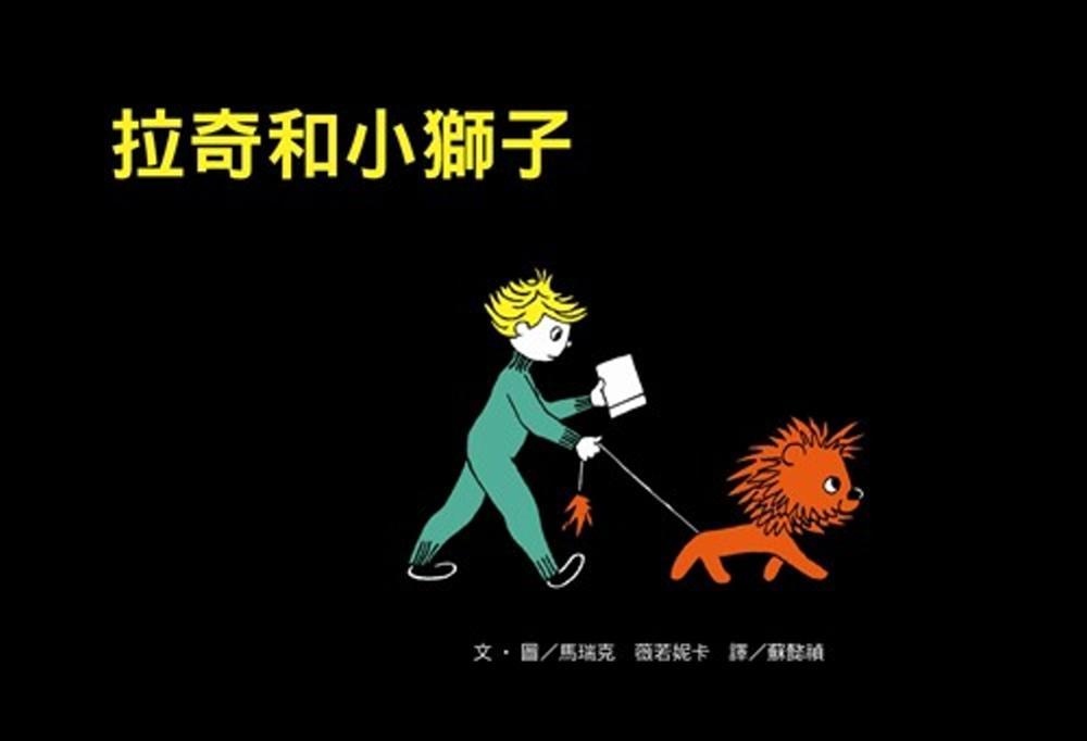 拉奇和小獅子(新版)