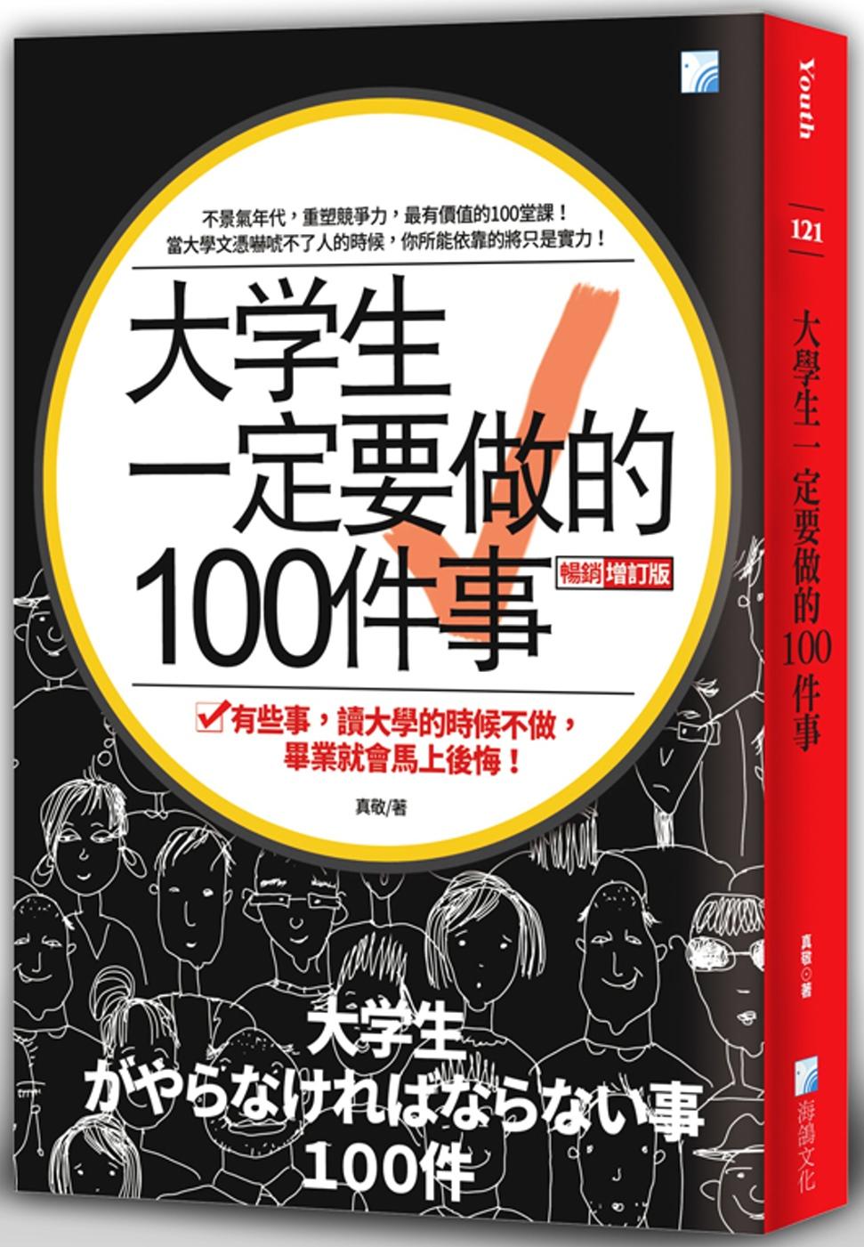 大學生一定要做的100件事(三版)