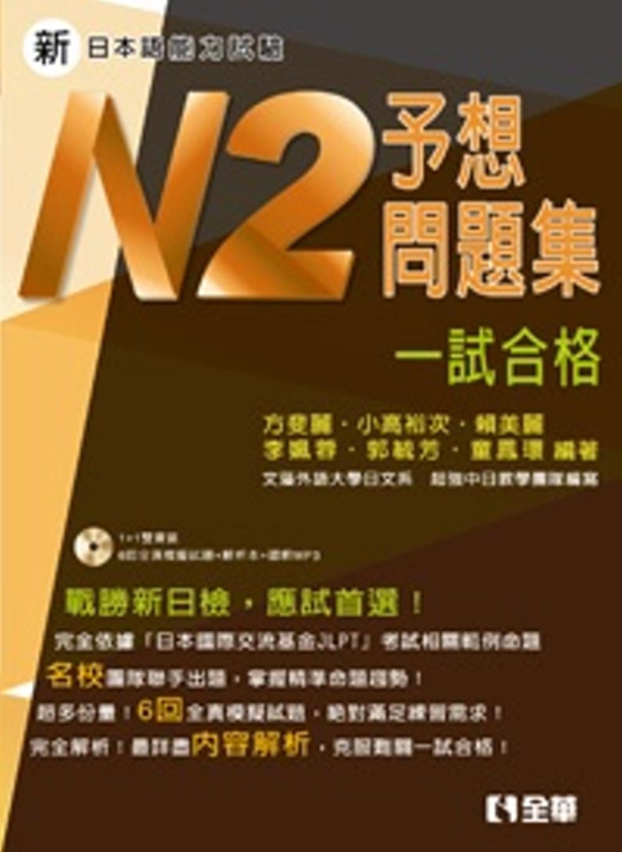 新日本語能力試驗予想問題集:N2一試合格(附解析、語音MP3光碟)
