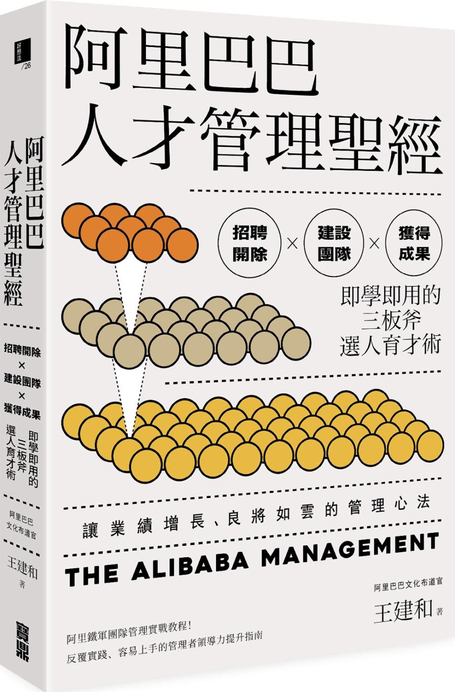 阿里巴巴人才管理聖經:招聘開除╳建設團隊╳獲得成果,即學即用的三板斧選人育才術
