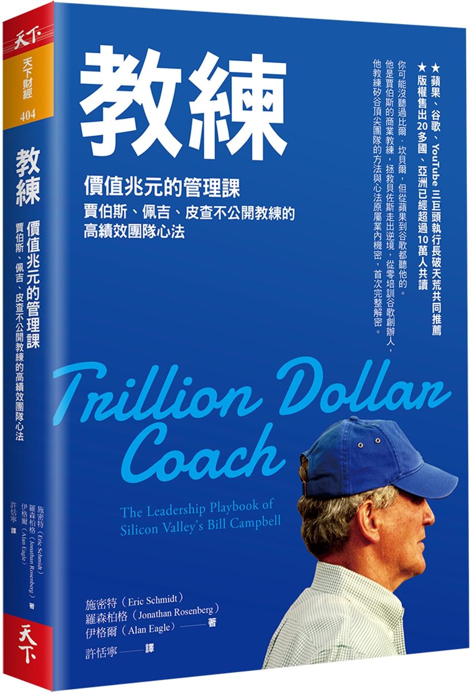 教練:賈伯斯、佩吉、皮查不公開教練的高績效團隊心法