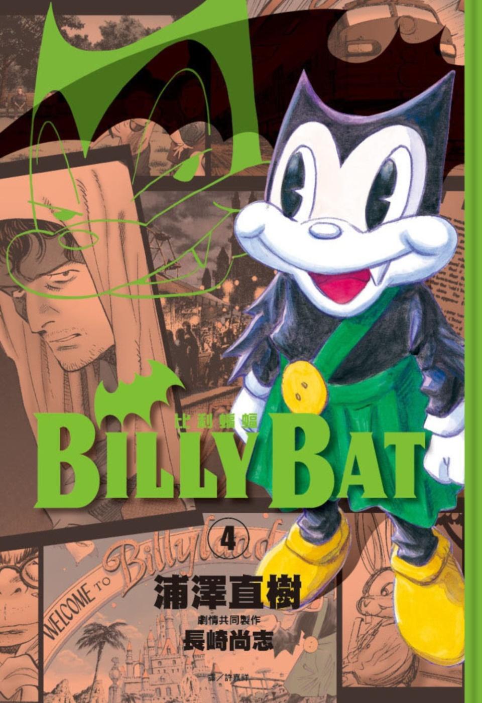 BILLY BAT比利蝙蝠(04)