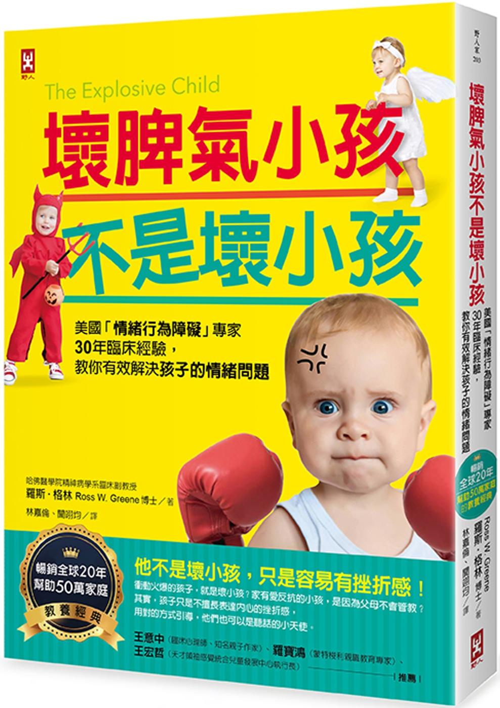 壞脾氣小孩不是壞小孩:美國「情緒行為障礙」專家30年臨床經驗,教你有效解決孩子的情緒問題【暢銷全球20年,幫助50萬家庭的教養經典】