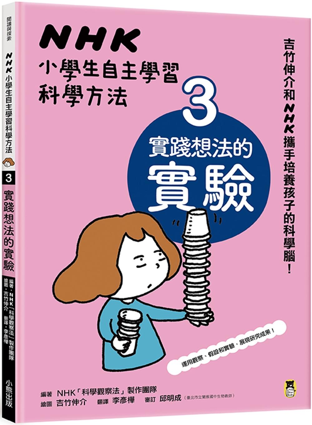 NHK小學生自主學習科學方法:3.實踐想法的實驗