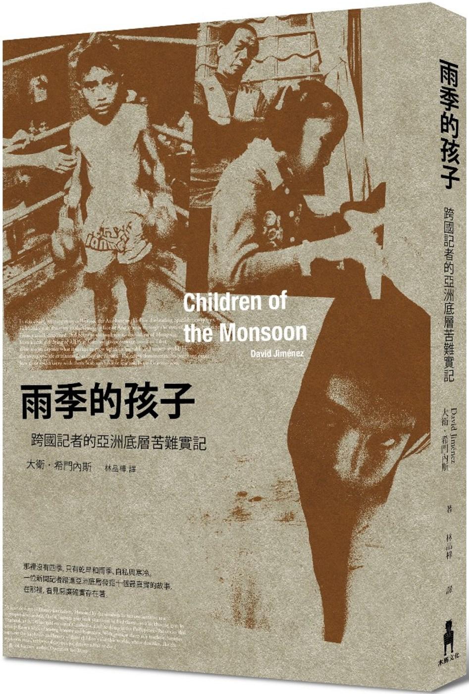 雨季的孩子:跨國記者的亞洲底層苦難實記