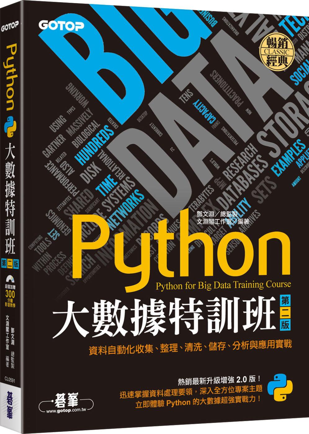 Python大數據特訓班(第二版):資料自動化收集、整理、清洗、儲存、分析與應用實戰(附300分鐘影音教學/範例程式)