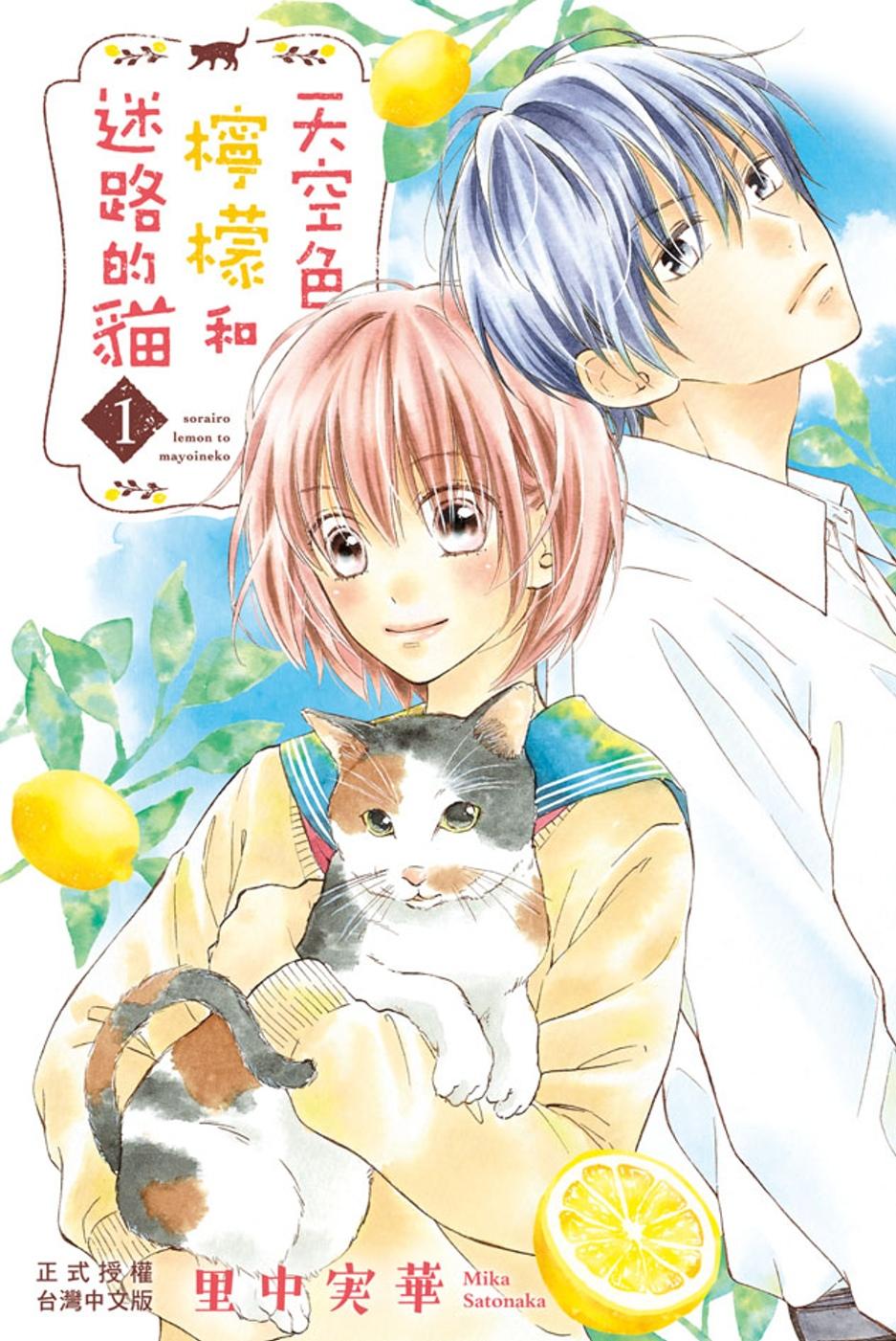 天空色檸檬和迷路的貓 1
