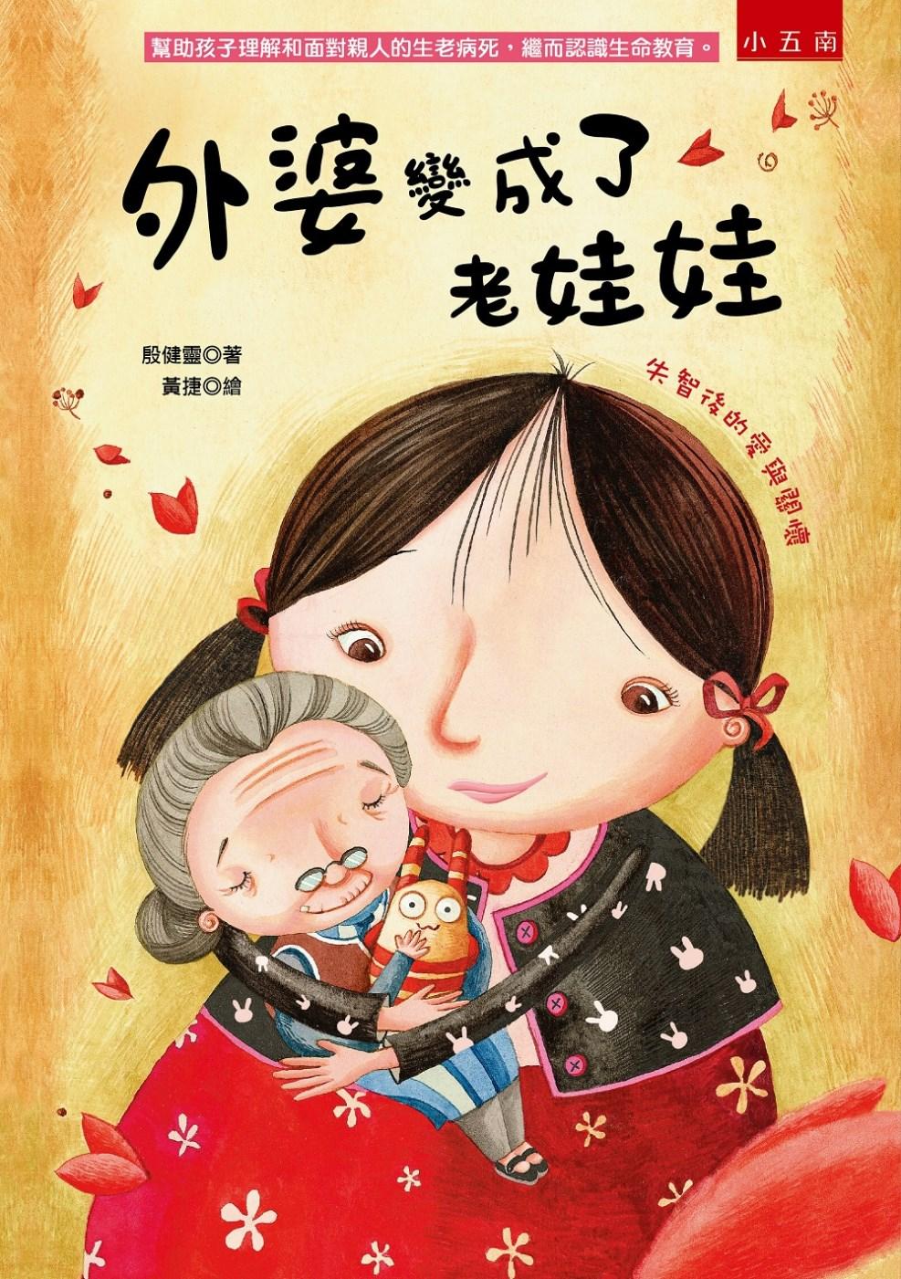 外婆變成了老娃娃:失智後的愛與關懷